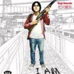 Couverture du tome 1 de I am a hero de HANAZAWA Kengo chez Kana