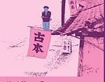 Couverture de L'homme sans talent de TSUGE Yoshiharu chez Ego comme X