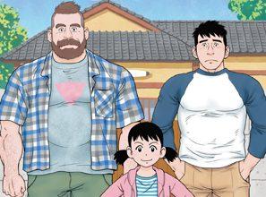 Couverture du volume 1 de Le mari de mon frère de TAGAME Gengoroh publié chez Akata
